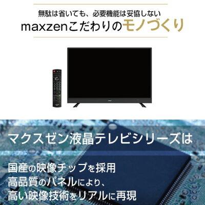 maxzen J32SK03 32.0インチ