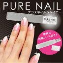 ピュアネイル PURE NAILネイルシャイナー 爪やすり ガラス 爪磨き 爪みがき NAIL SHINER ネイルケア 02