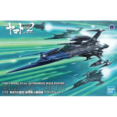 バンダイスピリッツ 1/72 宇宙戦艦ヤマト2202 愛の戦士たち 零式52型改 自律無人戦闘機 ブラックバード