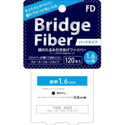 FD(エフディ) ブリッジファイバー ハードタイプ クリア 1.6mm(120本入)