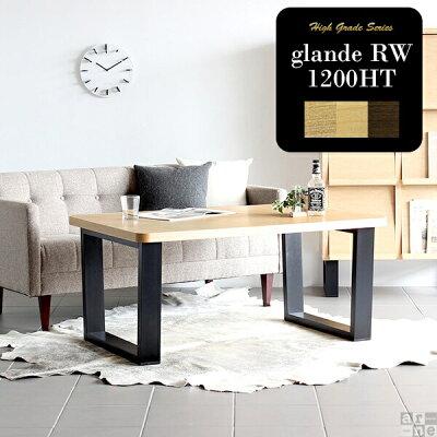 arne テーブルglandeRW1200HTタモ