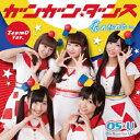 ガンガン☆ダンス/君のために...(TeamO Ver.)/CDシングル(12cm)/XNAV-10001