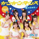 ガンガン☆ダンス/君のために...(TeamU Ver.)/CDシングル(12cm)/XNAV-10003