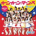 ガンガン☆ダンス/君のために...(大須 Ver.)/CDシングル(12cm)/XNAV-10004