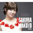 愛してジャジー(初回限定盤/朝倉真琴 Edition)/CD/XNAV-10010