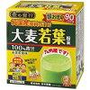 日本薬健 金の青汁 純国産大麦若葉 3gX90