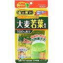 日本薬健 金の青汁 純国産大麦若葉 3gX14