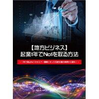 【地方ビジネス】起業1年でNo1を取る方法 ~1年で富山No1のセミナー講師になった石武丈嗣の実例~/DVD/RAB-1008