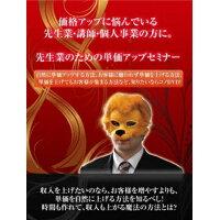 先生業・士業・個人事業化のための単価上げセミナー ~もう安売りなんてしたくない!そんな価格を上げたい経営者に贈る…~/DVD/RAB-1011