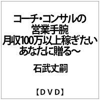 コーチ・コンサルの営業手腕 ~コーチ・コンサルとして月収100万以上稼ぎたいあなたに贈る~/DVD/RAB-1024