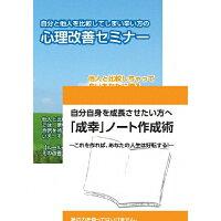 自分と他人を比較して辛い方の改善法&自己成長のための「成幸」ノート作成術DVDセット/DVD/RAB-1027