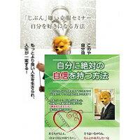 自分に自信を付けて、自分を好きになるための自信付けDVDセット/DVD/RAB-1033