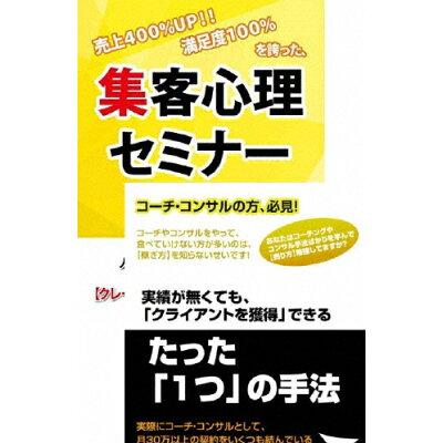 コーチ・カウンセラー・コンサルとして稼いでいくための集客心理・マーケティングDVDセット/DVD/RAB-1039