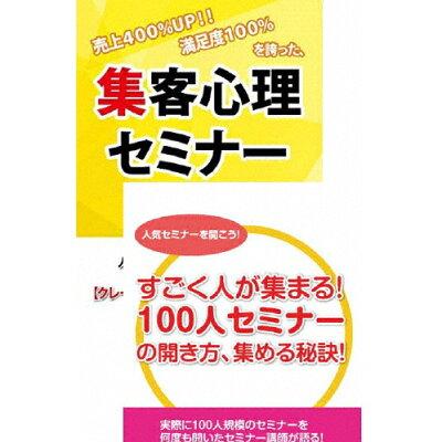継続的に100人規模のセミナーを開くための集客心理DVDセット/DVD/RAB-1047