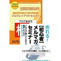 ブログとメルマガを始める方のためのネットマーケティングDVDセット/DVD/RAB-1048