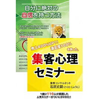 自信を付けて自分のビジネスに役立てるためのセミナーDVDセット/DVD/RAB-1054