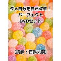 ダメな自分・自己改革パーフェクトDVDセット/DVD/RAB-1055