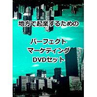 地方で起業するためのパーフェクトマーケティングDVDセット/DVD/RAB-1057