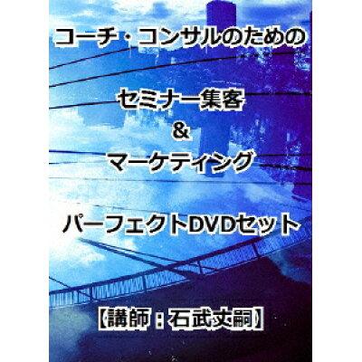 コーチ・コンサルのためのセミナー集客&マーケティングパーフェクトDVDセット/DVD/RAB-1058
