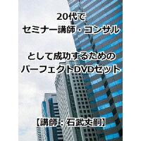 20代でセミナー講師・コンサルとして成功するためのパーフェクトDVDセット/DVD/RAB-1059