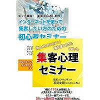インターネット初心者でも大丈夫!集客術を学ぶDVDセット/DVD/RAB-1064
