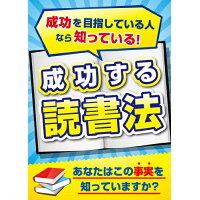 成功する読書法~成功を目指している人なら知っている「あの方法!」~/DVD/RAB-1068