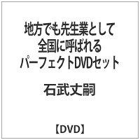 地方でも先生業として全国に呼ばれるパーフェクトDVDセット/DVD/RAB-1082