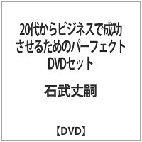 20代からビジネスで成功させるためのパーフェクトDVDセット/DVD/RAB-1086