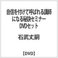 自信を付けて呼ばれる講師になる秘訣セミナーDVDセット/DVD/RAB-1090