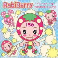 ラビベリー~イチゴロボット編~/CD/ZELF-0008