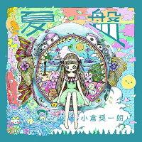 夏盤/CDシングル(12cm)/EGR-0030