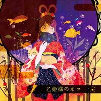 乙姫様のネコ アルバム ZELF-16