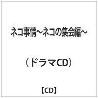 ネコ事情~ネコの集会編~ アルバム ZELF-22