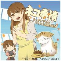 ネコ事情~でっかいチビのママさん観察日記編~ アルバム ZELF-27