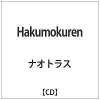 Hakumokuren シングル EGR-62