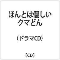 ほんとは優しいクマどん アルバム ZELF-35