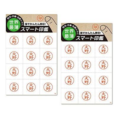 スマート印鑑 大野  200-0074