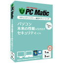 PC Matic セキュリティ対策 5台ライセンス
