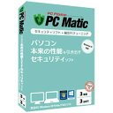 PC Maticセキュリティ対策3台3年ライセンス