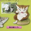猫のダヤン フィギュアコレクション1 (4.雨の木曜パーティ)