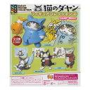 猫のダヤン フィギュアコレクション2