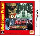 超・逃走中 あつまれ! 最強の逃走者たち(Welcome Price!!)/3DS/CTR2BTUJ/A 全年齢対象