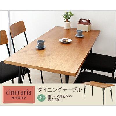 スタンザインテリア サイネリア/cineraria ダイニングテーブル