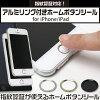 Touch IDに したホームボタンシール 指紋認証 アルミリング付きホームボタンシール for iPhone/iPad ポストイン