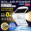 オンロード OnLoad ソーラー充電式 センサーライト ソーラーライト LEDセンサーウォールライト 屋外 OL-301