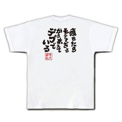 俺流総本家 魂心Tシャツ痩せたらモテすぎるからあえてデブでいる 言葉の伝道師