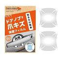 CHZ2199 ハッピークロイツ カーラッピングフィルム ドアカップ保護フィルム 汎用切込型 CHZ2199
