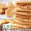 北海道バタークッキー500g SM00010594