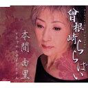 曾根崎ららばい/CDシングル(12cm)/YZME-15091