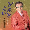 どんとこい/CDシングル(12cm)/YZME-15093